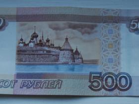 500 ruplaa, Venäjä, 1997, Rahat ja mitalit, Keräily, Helsinki, Tori.fi