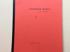 Japanin kieli, Oppikirjat, Kirjat ja lehdet, Seinäjoki, Tori.fi