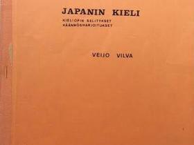 Japanin kieli, Kielioppi, Oppikirjat, Kirjat ja lehdet, Seinäjoki, Tori.fi