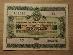100 ruplaa 1955, obligaatio CCCP, Rahat ja mitalit, Keräily, Vantaa, Tori.fi