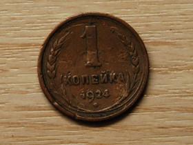 Neuvostoliitto 1 kop v.1924, Rahat ja mitalit, Keräily, Vantaa, Tori.fi